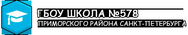 ГБОУ Школа №578